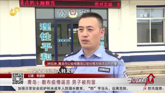青岛:散布疫情谣言 男子被拘留