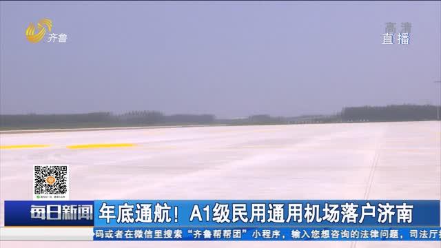 年底通航!A1级民用通用机场落户济南