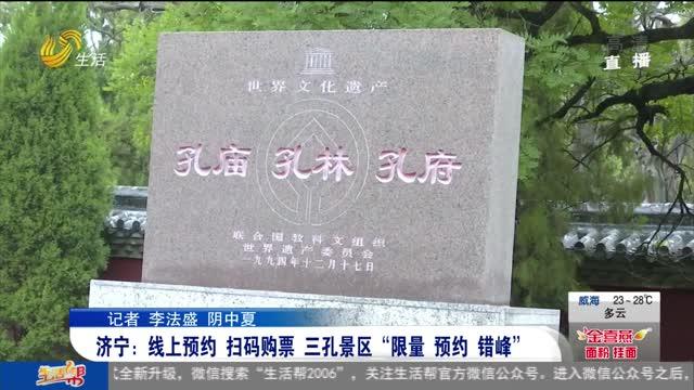 """济宁:线上预约 扫码购票 三孔景区""""限量 预约 错峰"""""""