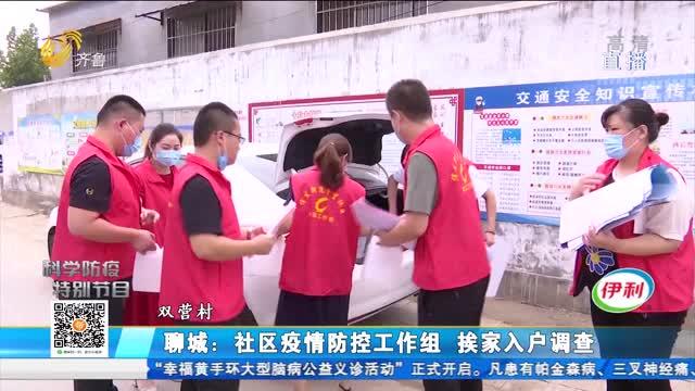 聊城:社区疫情防控工作组 挨家入户调查
