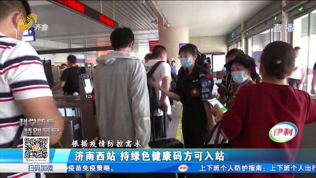 济南西站 持绿色健康码方可入站