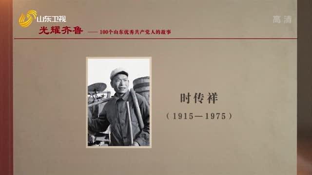 2021年08月07日《光耀齐鲁》:100个山东优秀共产党人的故事——时传祥