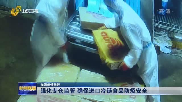 【加强疫情防控】强化专仓监管 确保进口冷链食品防疫安全