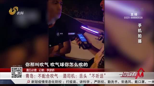 """【逢五必查】青岛:不配合吹气 酒司机:舌头""""不听话"""""""