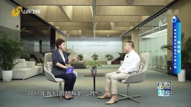 【品牌馨对话】银盛泰:一家区域房企的迭代升级之路