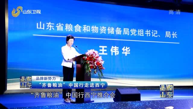 """【品牌新势力】""""齐鲁粮油""""中国行走进西宁"""