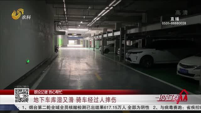 【群众记者 热心帮忙】地下车库湿又滑 骑车经过人摔伤