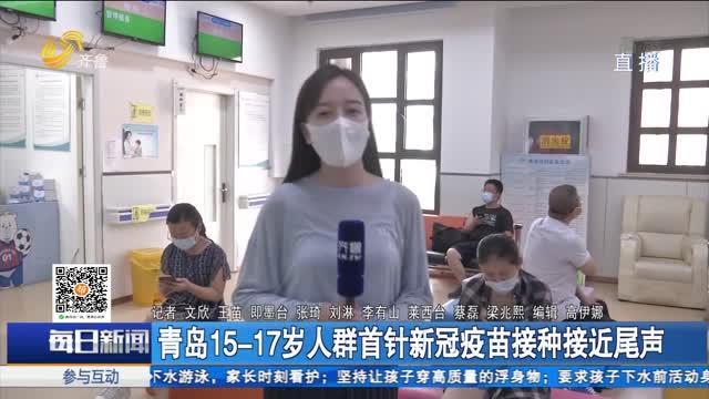 青岛15-17岁人群首针新冠疫苗接种接近尾声