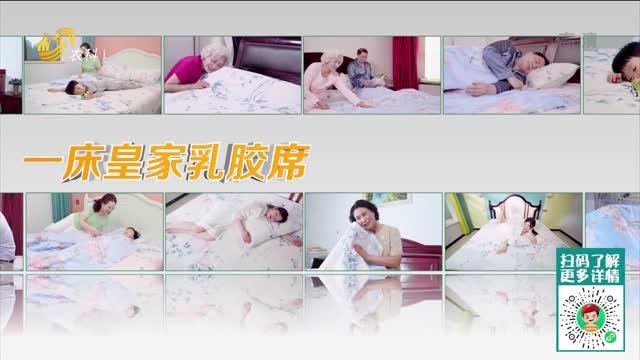 20210808《中国原产递》:乳胶席