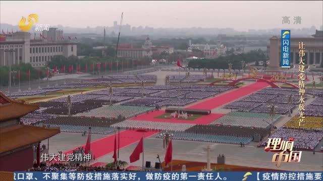 20210808《理响中国》:让伟大建党精神永放光芒