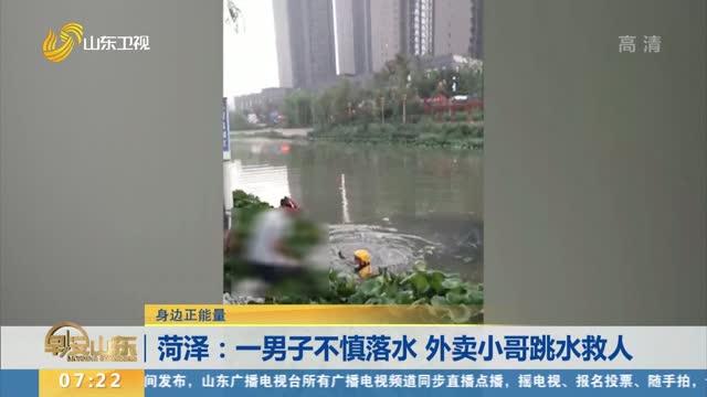 【身边正能量】菏泽:一男子不慎落水 外卖小哥跳水救人