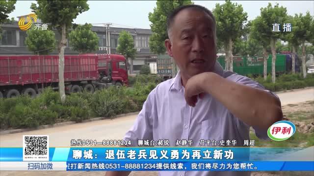 聊城:退伍老兵见义勇为再立新功
