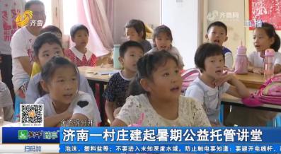 济南一村庄建起暑期公益托管讲堂
