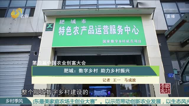 【第四届中国农业创富大会】肥城:数字乡村 助力乡村振兴