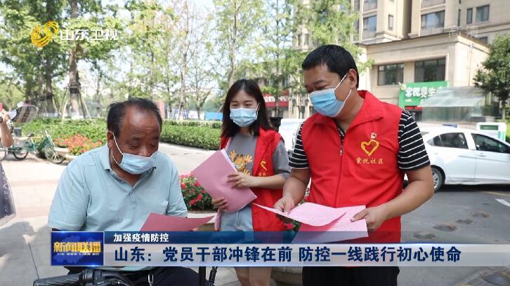 【加强疫情防控】山东:党员干部冲锋在前 防控一线践行初心使命