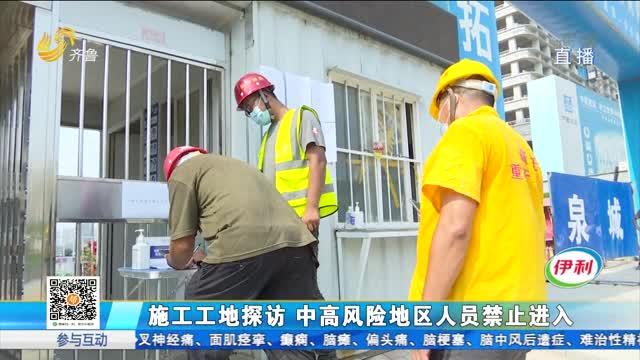 施工工地探访 中高风险地区人员禁止进入