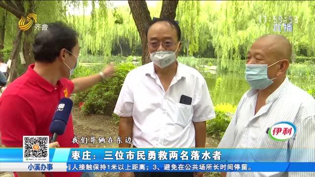 枣庄:三位市民勇救两名落水者