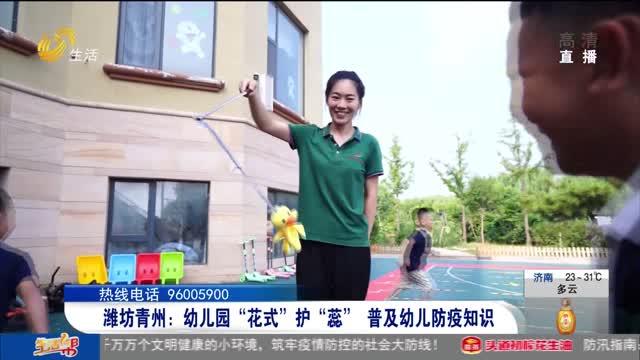 """潍坊青州:幼儿园""""花式""""护""""蕊"""" 普及幼儿防疫知识"""