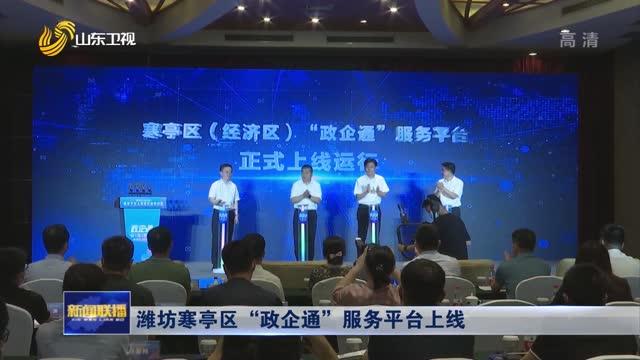 """潍坊寒亭区""""政企通""""服务平台上线"""