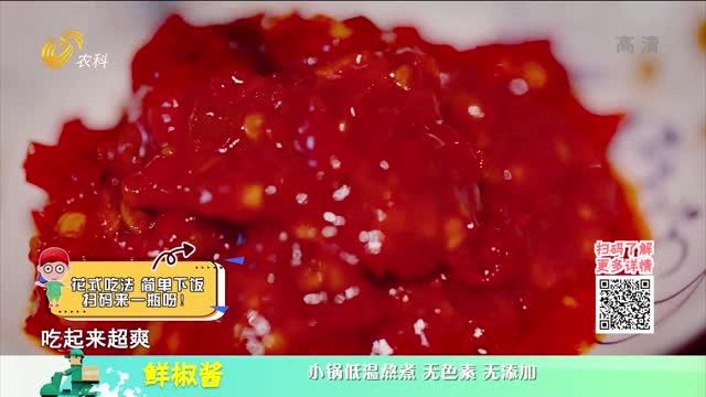 20210811《中国原产递》:鲜椒酱