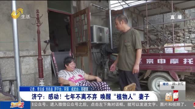 """济宁:感动!七年不离不弃 唤醒""""植物人""""妻子"""