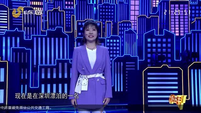 20210811《求职高手》:深飘女孩对标薇娅