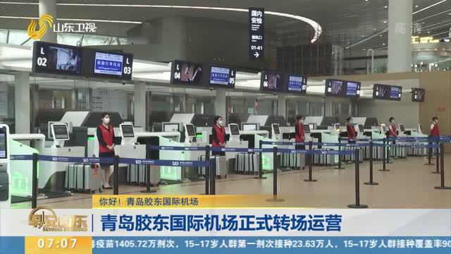 【你好!青岛胶东国际机场】青岛胶东国际机场正式转场运营