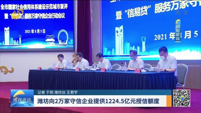 潍坊向2万家守信企业提供1224.5亿元授信额度