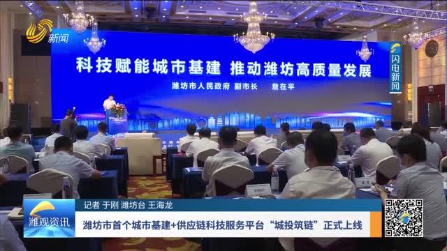 """潍坊市首个城市基建+供应链科技服务平台""""城投筑链""""正式上线"""