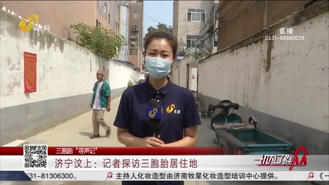 """【三胞胎""""寻声记""""】济宁汶上:记者探访三胞胎居住地"""