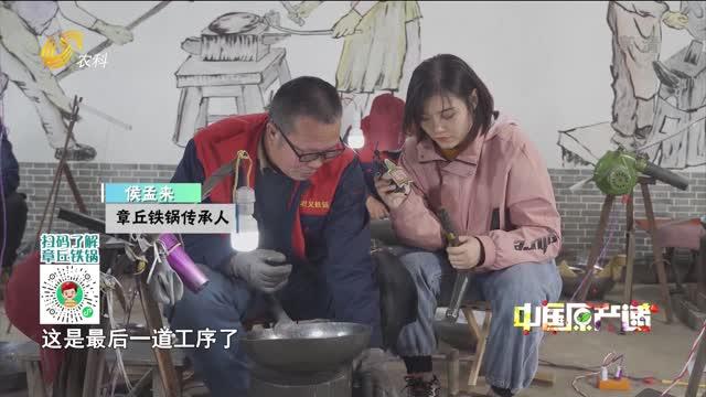 20210812《中国原产递》:章丘铁锅