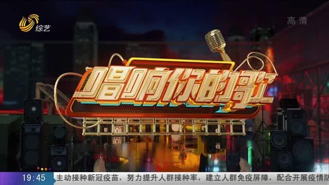 20210812《唱响你的歌》:淄博赛区决赛