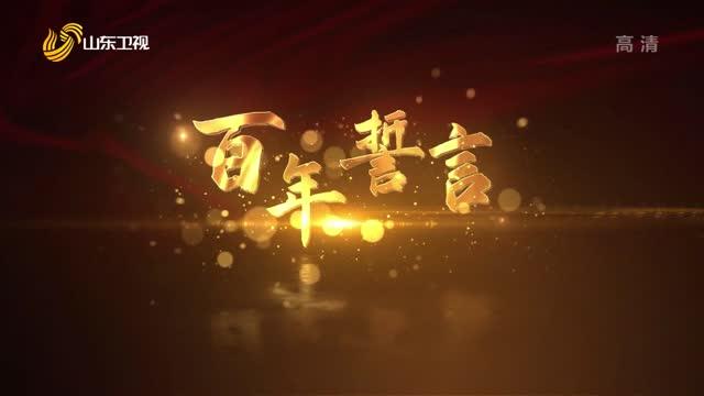 【微党课】百年誓言