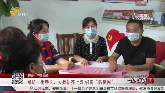 """潍坊:街巷长、大数据齐上阵?织密""""防疫网"""""""