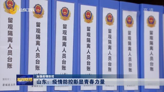 【加强疫情防控】山东:疫情防控彰显青春力量