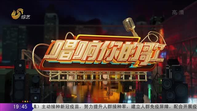 20210813《唱响你的歌》:青岛赛区、淄博赛区精彩回顾