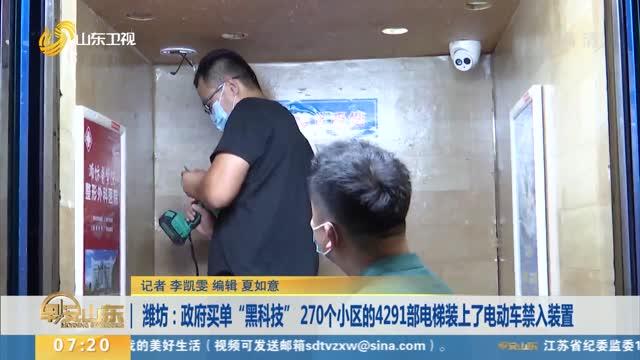 """潍坊:政府买单""""黑科技"""" 270个小区的4291部电梯装上了电动车禁入装置"""
