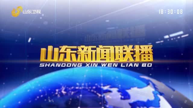 2021年08月14日山东新闻联播完整版