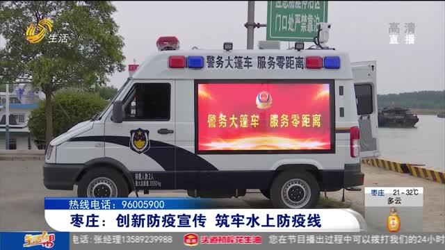 枣庄:创新防疫宣传 筑牢水上防线