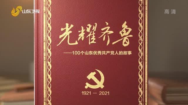 2021年8月15日 《光耀齐鲁》:100个山东优秀共产党人的故事——杨仁中