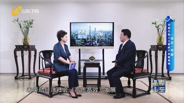 """【品牌馨对话】""""双区""""同建 济南打造人工智能产业新高地"""