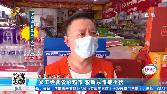 义工经营爱心超市 救助尿毒症小伙