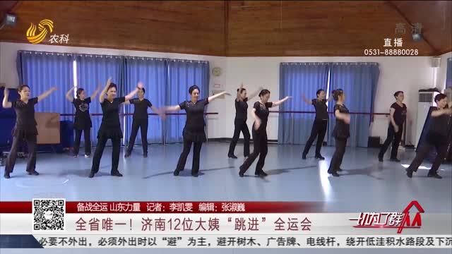 """【备战全运 山东力量】全省唯一!济南12位大姨""""跳进""""全运会"""