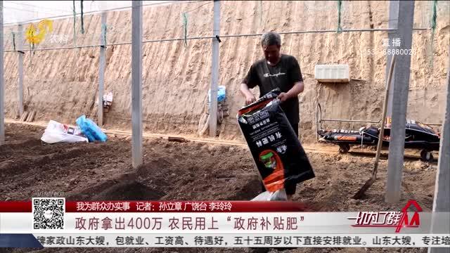 """【我为群众办实事】政府拿出400万 农民用上""""政府补贴肥"""""""