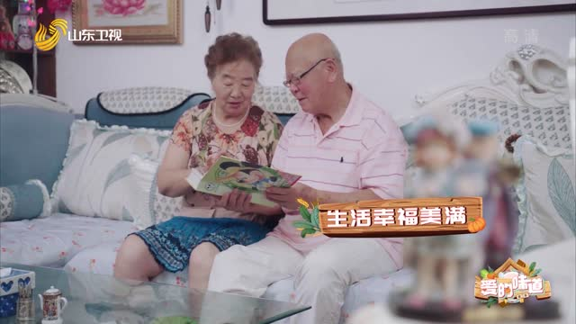 20210815《爱的味道》:半路夫妻相伴九年 能否携手走完一生