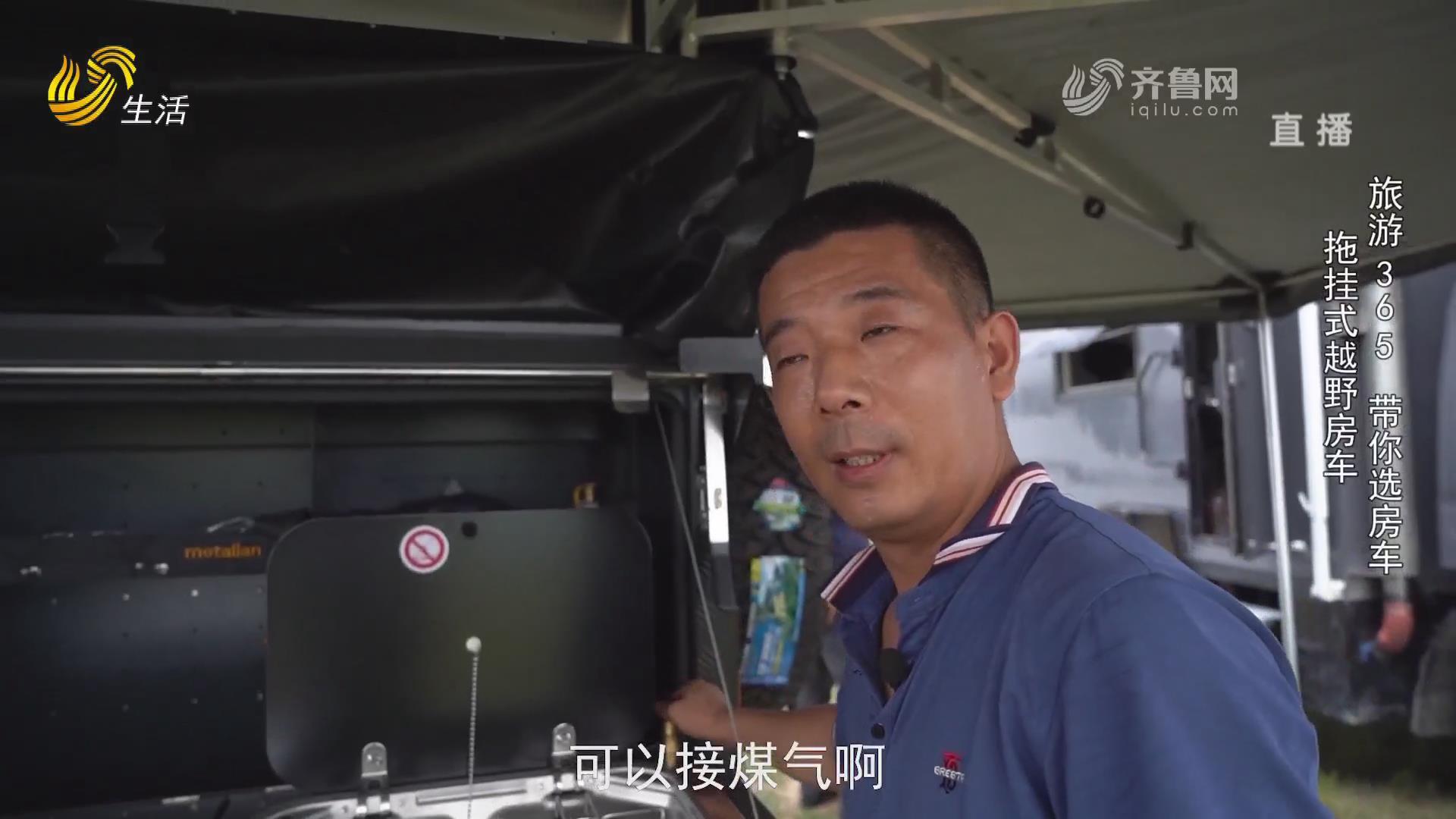 旅游365:带你选房车 拖挂式越野房车