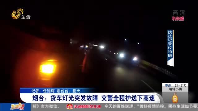 烟台:货车灯光突发故障 交警全程护送下高速