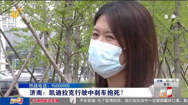 济南:凯迪拉克行驶中刹车抱死?