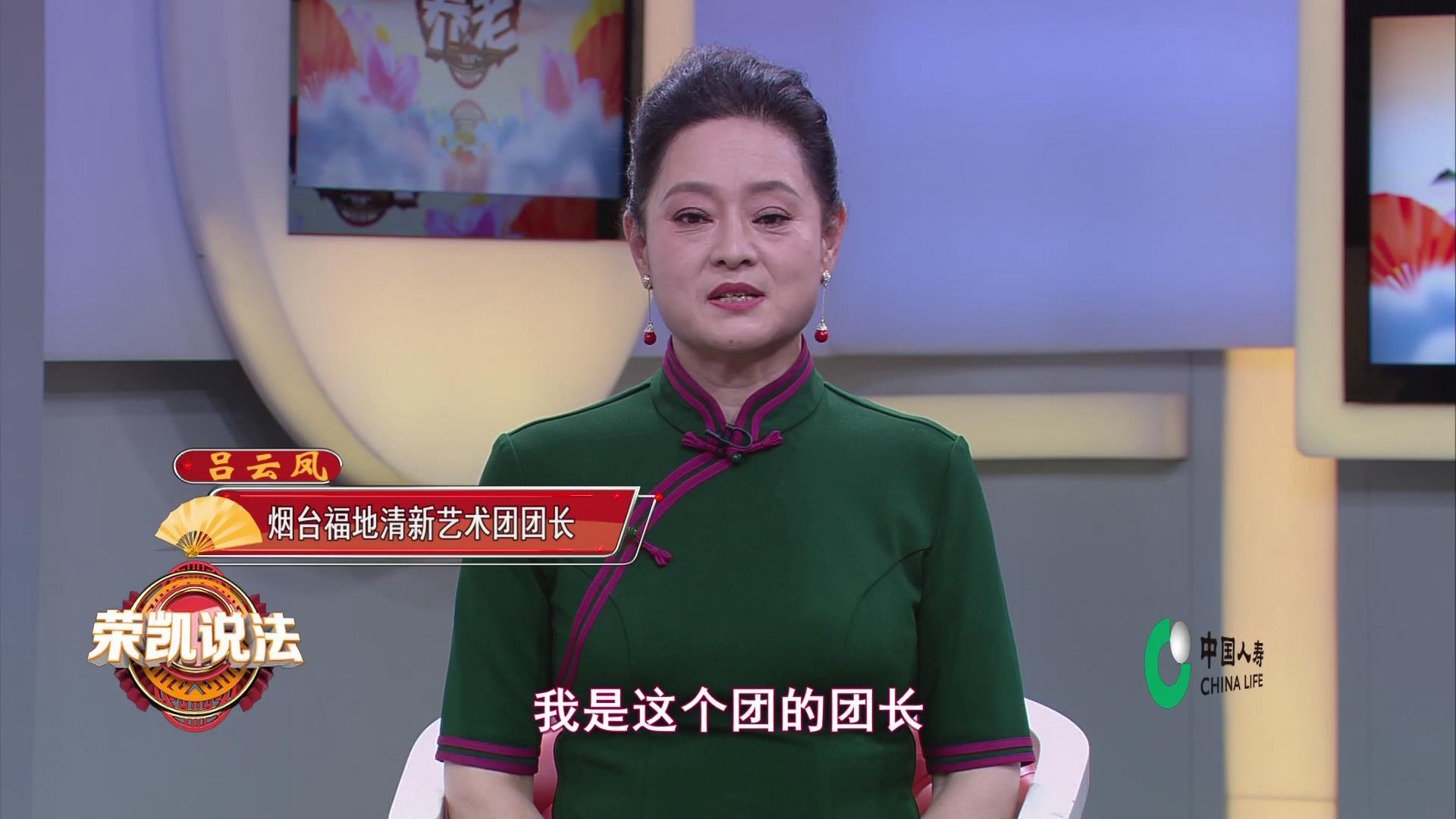 中国式养老-烟台福地清新艺术团:姐妹齐心 一呼百应