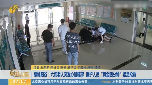 """聊城阳谷:六旬老人突发心脏骤停 医护人员""""黄金四分钟""""紧急抢救"""